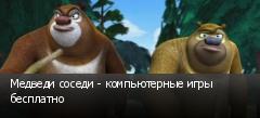 Медведи соседи - компьютерные игры бесплатно
