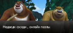 Медведи соседи , онлайн пазлы