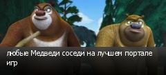 любые Медведи соседи на лучшем портале игр