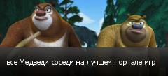 все Медведи соседи на лучшем портале игр