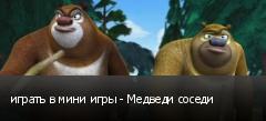 играть в мини игры - Медведи соседи