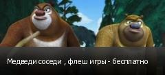 Медведи соседи , флеш игры - бесплатно