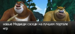 новые Медведи соседи на лучшем портале игр