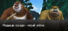 Медведи соседи - играй online