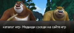 каталог игр- Медведи соседи на сайте игр