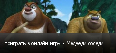 поиграть в онлайн игры - Медведи соседи