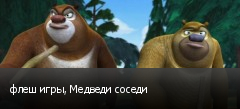 флеш игры, Медведи соседи