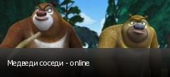 Медведи соседи - online