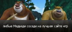 любые Медведи соседи на лучшем сайте игр
