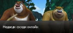 Медведи соседи онлайн