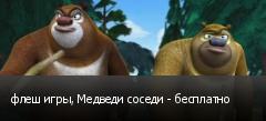 флеш игры, Медведи соседи - бесплатно