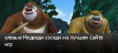 клевые Медведи соседи на лучшем сайте игр
