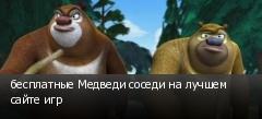 бесплатные Медведи соседи на лучшем сайте игр