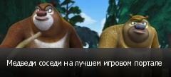 Медведи соседи на лучшем игровом портале