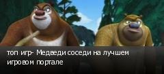 топ игр- Медведи соседи на лучшем игровом портале