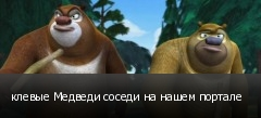 клевые Медведи соседи на нашем портале
