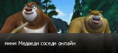мини Медведи соседи онлайн