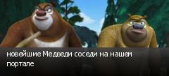 новейшие Медведи соседи на нашем портале