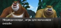 Медведи соседи , игры для мальчиков - онлайн