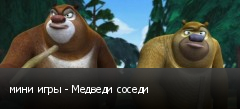 мини игры - Медведи соседи