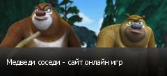 Медведи соседи - сайт онлайн игр