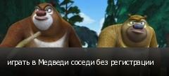 играть в Медведи соседи без регистрации
