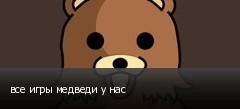 все игры медведи у нас