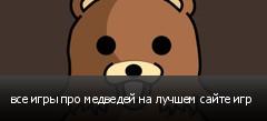 все игры про медведей на лучшем сайте игр