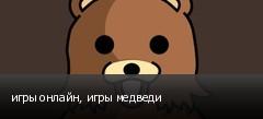 игры онлайн, игры медведи