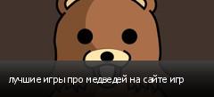 лучшие игры про медведей на сайте игр