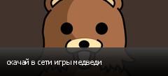 скачай в сети игры медведи