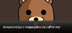 лучшие игры с медведями на сайте игр
