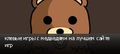клевые игры с медведями на лучшем сайте игр