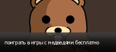 поиграть в игры с медведями бесплатно