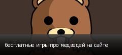 бесплатные игры про медведей на сайте