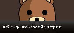 любые игры про медведей в интернете