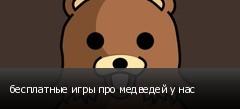 бесплатные игры про медведей у нас