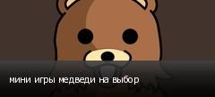 мини игры медведи на выбор