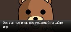 бесплатные игры про медведей на сайте игр