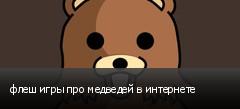 флеш игры про медведей в интернете