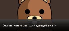 бесплатные игры про медведей в сети