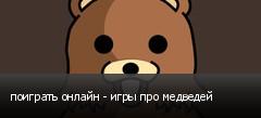 поиграть онлайн - игры про медведей