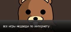 все игры медведи по интернету