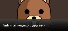 flash игры медведи с друзьями