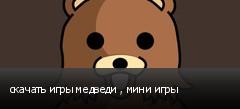 скачать игры медведи , мини игры