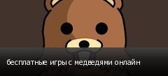 бесплатные игры с медведями онлайн
