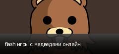 flash игры с медведями онлайн