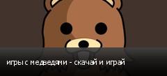 игры с медведями - скачай и играй
