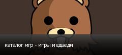 каталог игр - игры медведи
