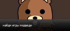 найди игры медведи